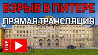Смотреть видео Прямая трансляция! Взрыв в Питере на территории Военно-космической академии имени Можайского онлайн