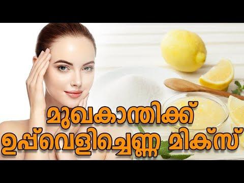 മുഖകാന്തിക്ക് ഉപ്പ് വെളിച്ചെണ്ണ മിക്സ്Healthy kerala   Health tips   Beauty tips   Beauty care thumbnail