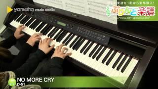 no more cry d 51 ピアノ 連弾 初級