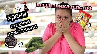 ПРЕДИЗВИКАТЕЛСТВО/Комбинирам странни храни/Ерика Думбова/Erika Doumbova