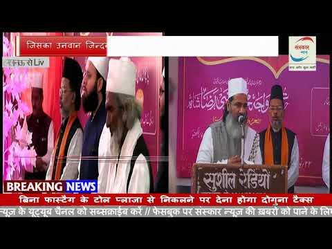 5वा आलमी सेमिनार दादा मिया दरगाह से Live | 112wa Urs Dargah Dada MIya  | Sanskar News Live Stream