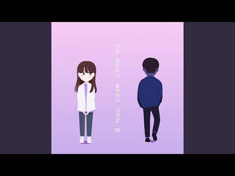 Youtube: I Like You, But Got Tired of Liking You (feat. Jang Sun Young) / Oisobagi