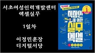 서초여성인력개발센터 엑셀실무향상 01일차 강좌(2019…
