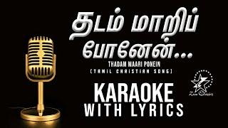 தடம் மாறிப் போனேன் | THADAM MAARI PONEIN | Karaoke With Lyrics