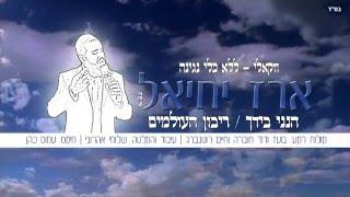 ארז יחיאל - ריבון העולמים \ הנני בידך (ווקאלי - ללא כלי נגינה)