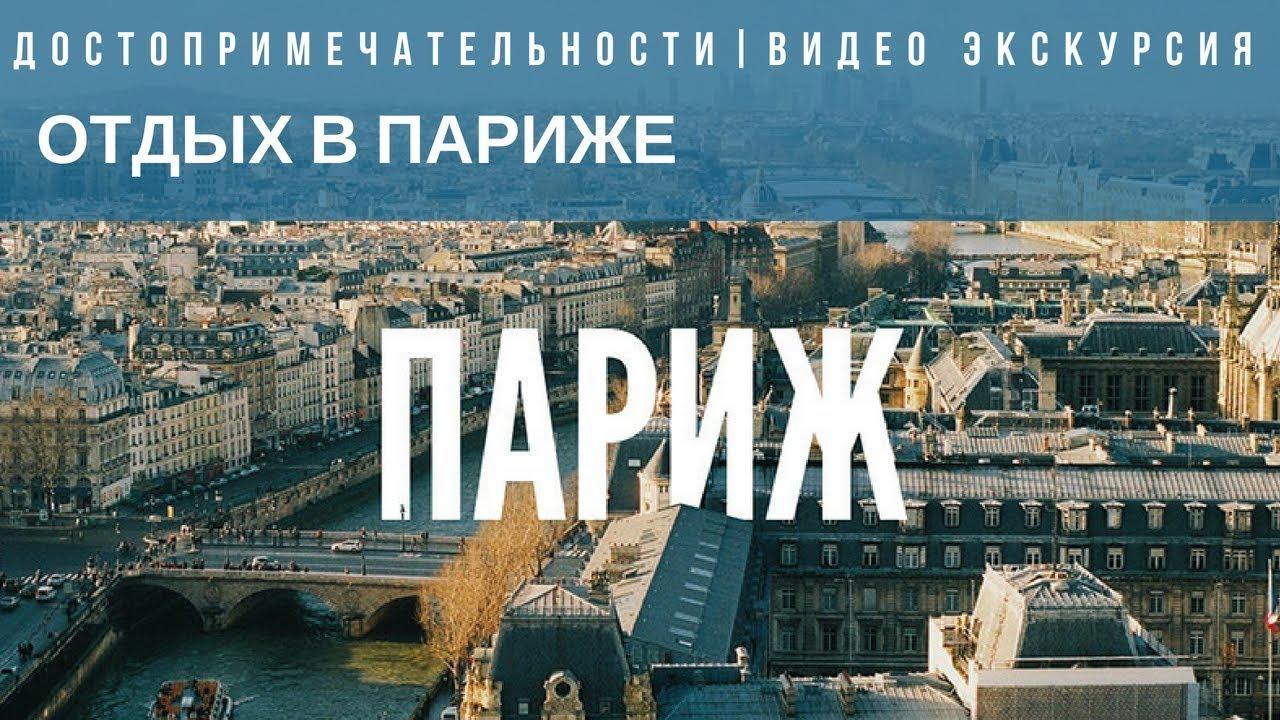 Отдых во Франции. Достопримечательности Парижа. #Париж видео экскурсия