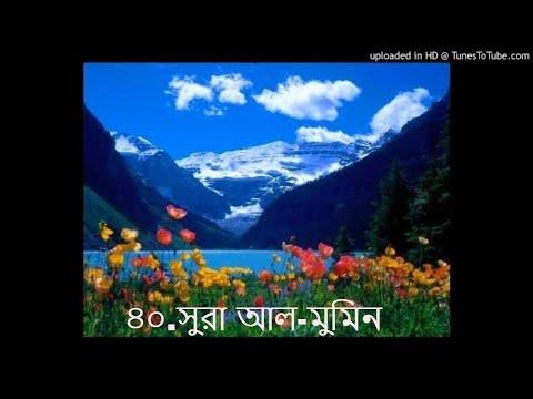 ৪০.সুরা আল - মুমিন বাংলা অনুবাদ সহ/sura no.40- AL-MUMIN with bangla translation