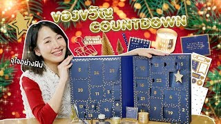 ซอฟรีวิว: แกะของขวัญคริสมาสต์ 25 ชิ้น!! ฟินใจคนรักเครื่องเขียน【Kikki.K Advent Calendar】