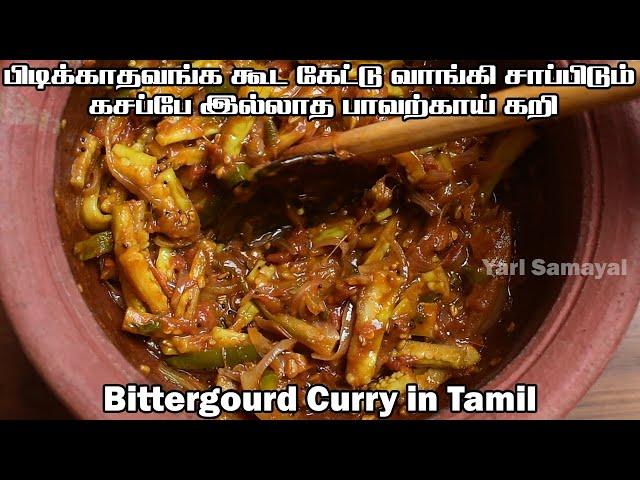 பிடிக்காதவங்க கூட கேட்டு வாங்கி சாப்பிடும் கசப்பே இல்லாத பாவற்காய் கறி | Bittergourd| pavakkai curry