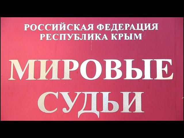 Интервью с мировым судьей, членом квалификационной коллегии Республики Крым Кириллом Чиновым