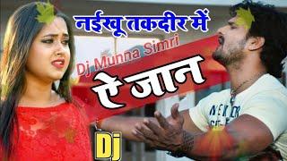 Naikhu Takdir Me Ae Jaan_Dailogue Mix_Dj Munna Simri
