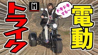 【三輪車】アメリカンな電動バイク|外装・試乗レビューします