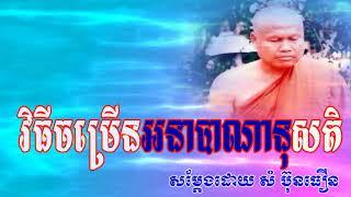Som Bunthoeun 2017 - សំ ប៊ុន ធឿន - វិធីចម្រើនអនាបាណានុសតិ Som Bunthoeun Khmer Dhamma Talk