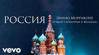 Ennio Morricone - Эннио Морриконе - Лучшие Саундтреки К Фильмам - Россия