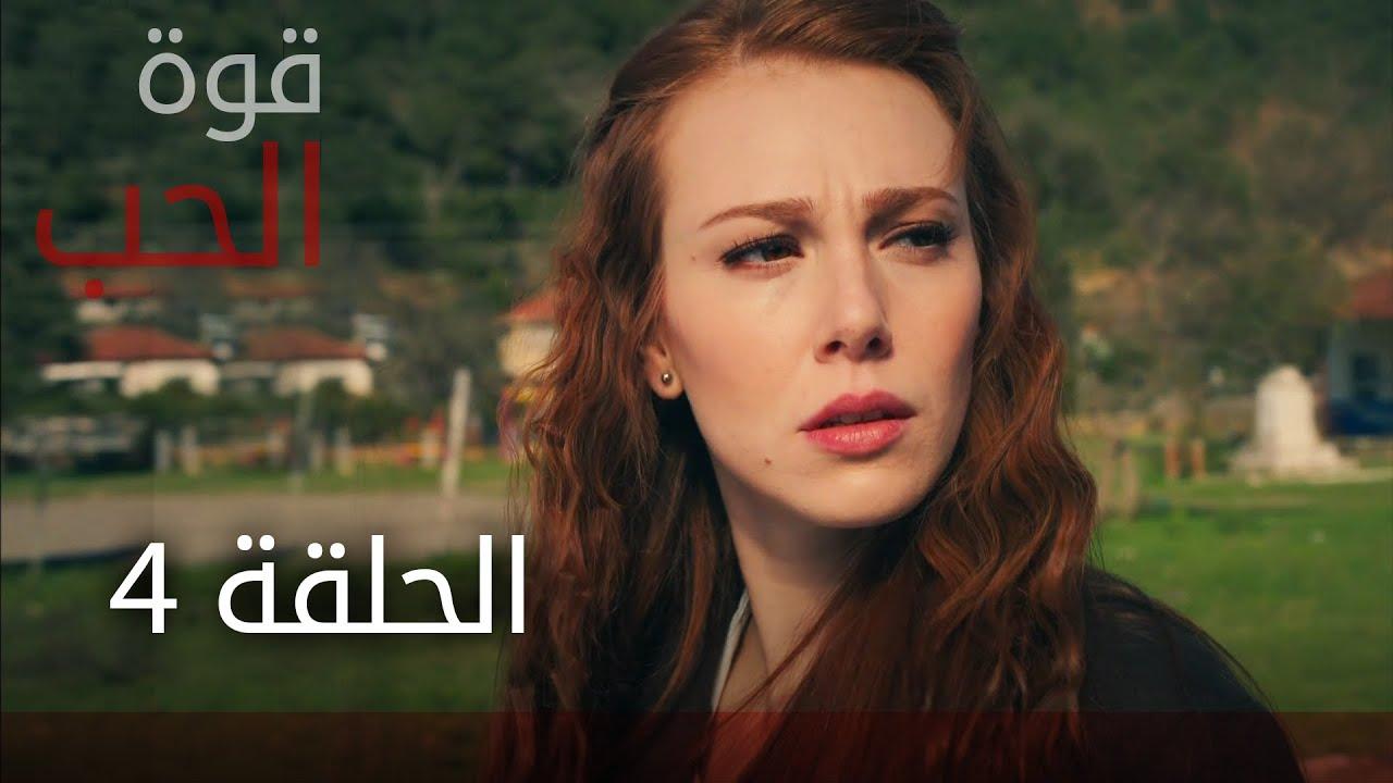 مسلسل قوة الحب | الحلقة 4 | atv عربي | Sevdam alabora