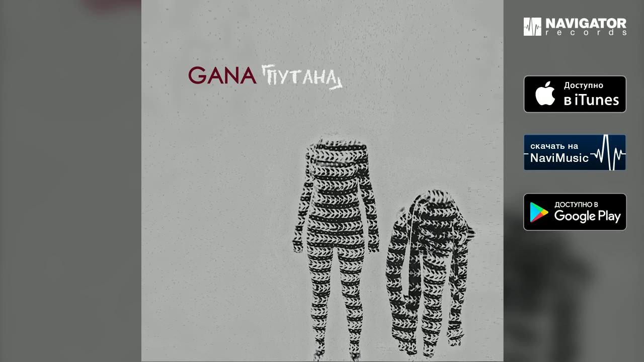 GANA — Пальто (Аудио)
