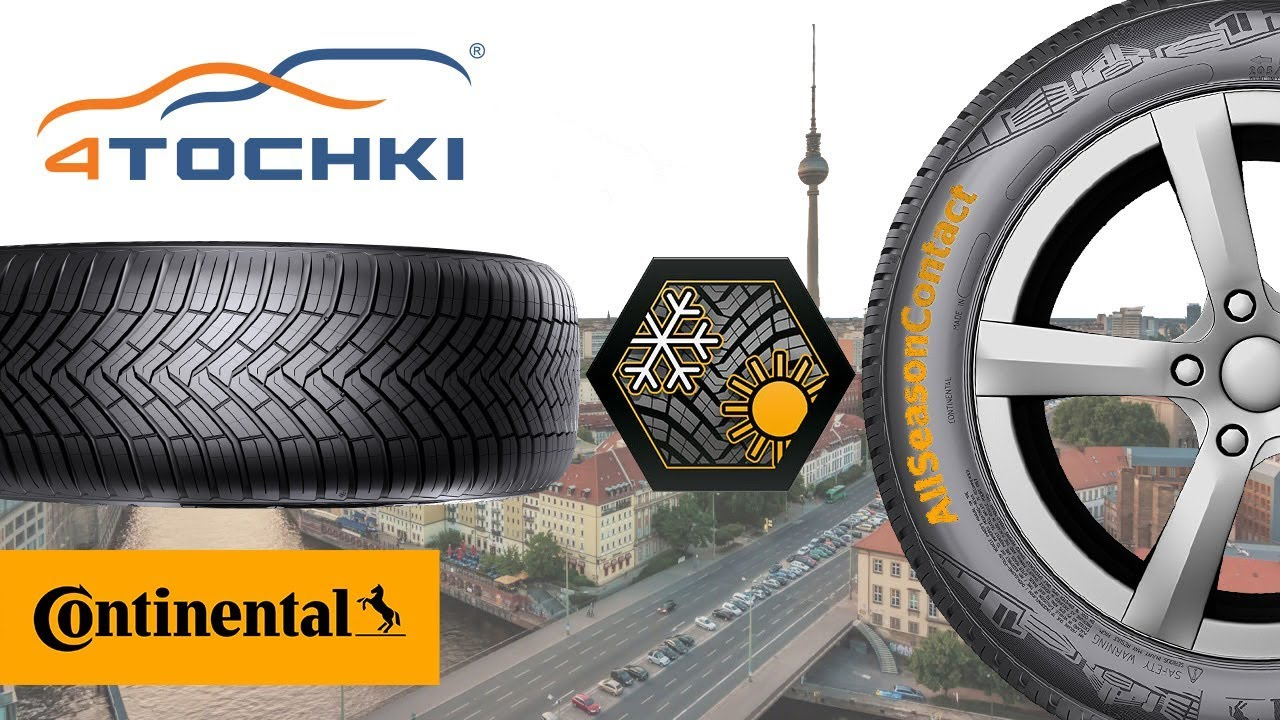 Всесезонные шины Continental AllSeasonContact на 4 точки. Шины и диски 4точки - Wheels & Tyres