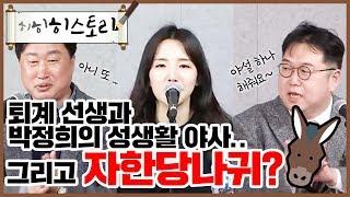[히히히스토리]  퇴계 선생과 박정희의 성생활 야사..그리고 자한당나귀(?)