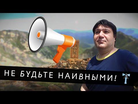 Обращение к армянам: не будьте наивными!