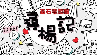 Publication Date: 2020-04-27 | Video Title: 基石零距離:尋楊記