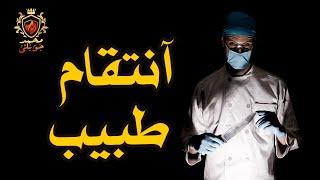 ردة فعل // قصه رعب نفسي // دراما رومانسي // محمد جويلي // المحكمة