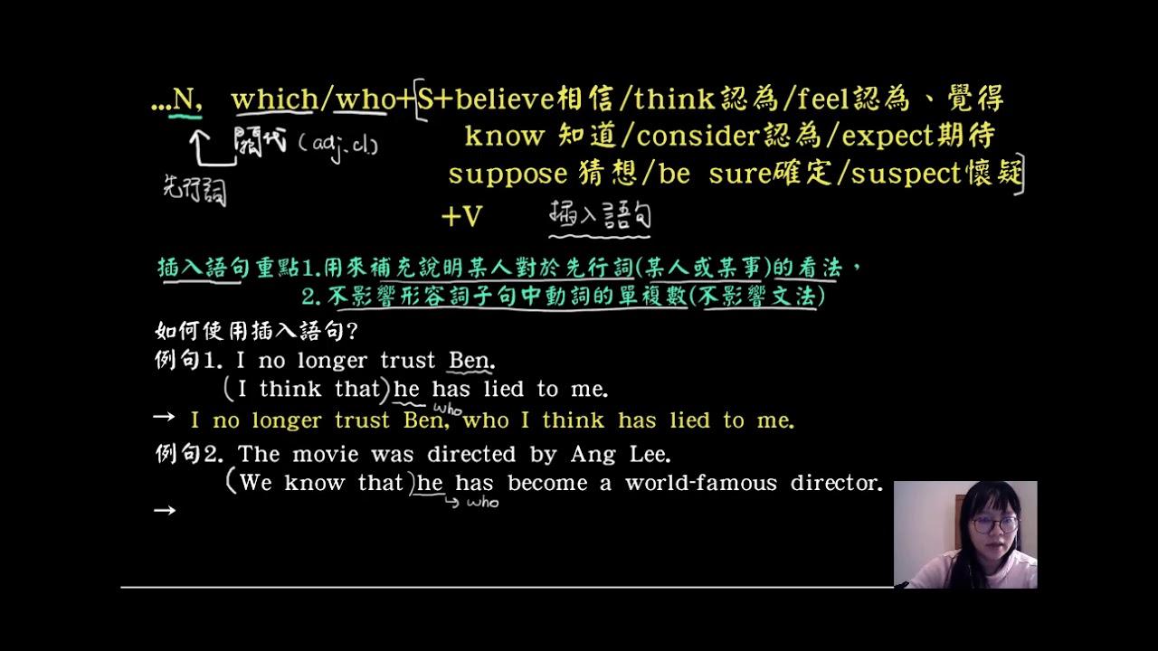 高中英文龍騰版B4L2文法句型1形容詞子句插入語句 - YouTube