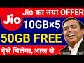 Jio बड़ी खुशखबरी : Jio New Offer 50GB Free by Refer & Earn Scheme of Jio Cloud