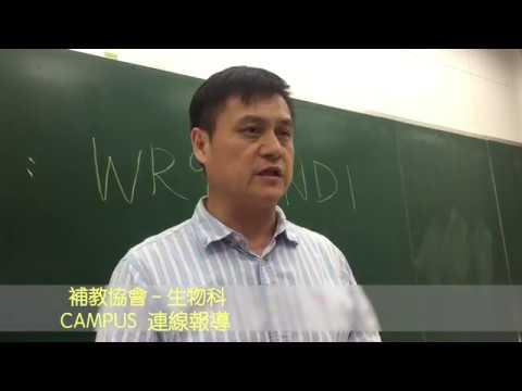 指考生物科—游夏老師 解析 - YouTube
