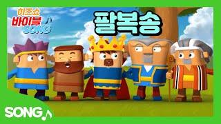 신약 두번째 이야기 - 팔복송 뮤직비디오 Official (히즈쇼 바이블 19편 주제곡)