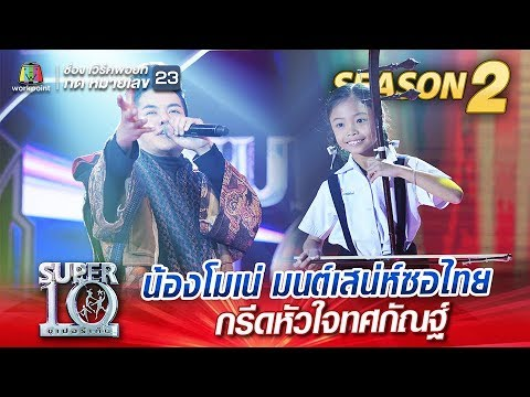 SUPER 10 Season 2 | น้องโมเน่ มนต์เสน่ห์ซอไทย กรีดหัวใจทศกัณฐ์