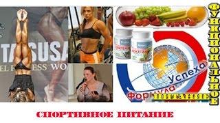 Функциональное питание, онкология и  ииммунитет, продукты компании 3Д, Доктор М Н  Верещагин Е И