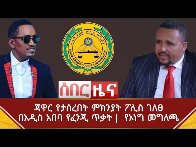 Ethiopia ሰበር ዜና - ጃዋር የታሰረበት ምክንያት ፖሊስ ገለፀ   በአዲስ አበባ የፈንጂ ጥቃት    የኦነግ መግለጫ  Abel Birhanu   Hachalu