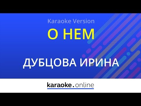 О нём - Ирина Дубцова (Karaoke Version)