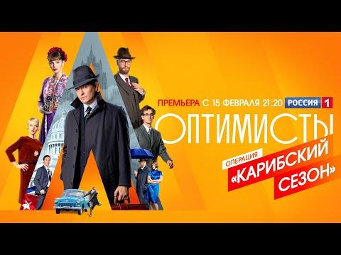 «Оптимисты. Новый сезон»: премьера на телеканале «Россия»