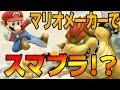 【マリオメーカー】スマッシュブラザーズが遊べちゃうコース【実況プレイ】
