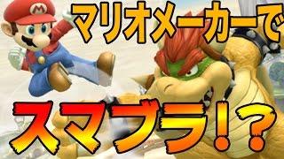 【マリオメーカー】スマッシュブラザーズが遊べちゃうコース【実況プレイ】 thumbnail