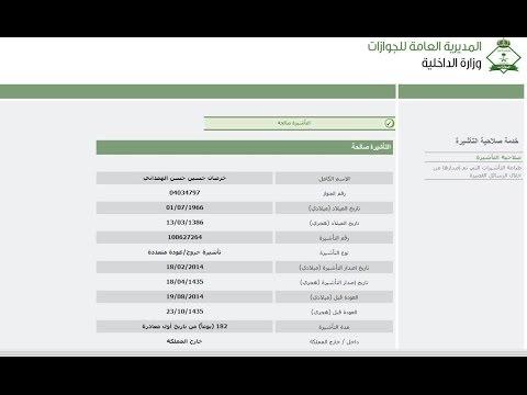 مقيم الاستعلام عن صلاحية التاشيرة برقم الاقامه فقط Youtube