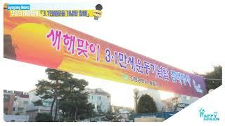 1월 2주_무술년 새해맞이「3.1만세운동 기념탑 참배」 영상 썸네일