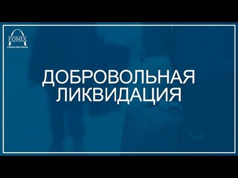 Добровольная ликвидация Компания ФОМИКС FOMIX Http://fomix.ru/