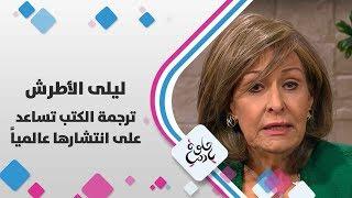 ليلى الأطرش - ترجمة الكتب تساعد على انتشارها عالمياً