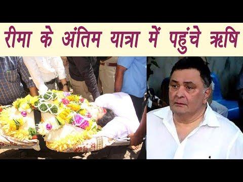 Reema Lagoo: Rishi Kapoor at Reema's Funeral | FilmiBeat