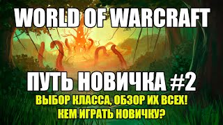 ВЫБОР КЛАССА В WORLD OF WARCRAFT! ПУТЬ НОВИЧКА #2