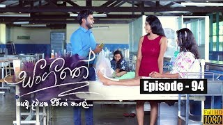 Sangeethe |  Episode 94 20th June 2019 Thumbnail