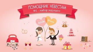 №1 Выбор ведущего   Советы невестам от эксперта