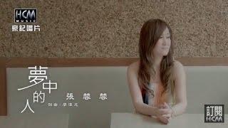 【首播】張蓉蓉-夢中的人(官方完整版MV) HD thumbnail