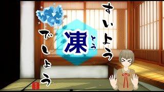 [LIVE] すいよう「凍」でしょう#6【かぴこ】