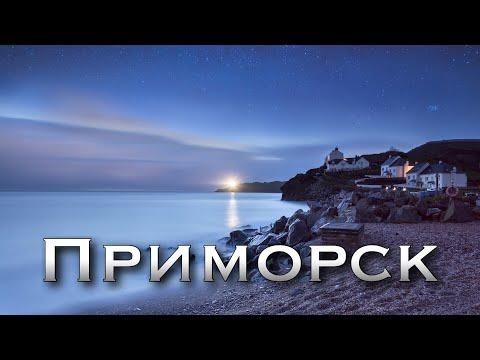 ПРИМОРСК (Азовское море) Часть 1