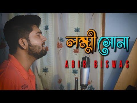 Lokkhishona - Hridoy Khan | Abir Biswas | Cover
