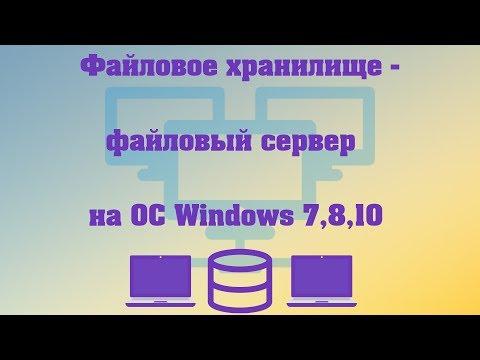 Файловое хранилище, файловый сервер на ОС Windows 7,8,10