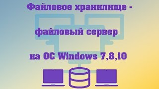 Файловое хранилище, файловый сервер на ОС Windows 7,8,10
